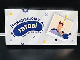 Шоколадный набор Small Найкращому татові