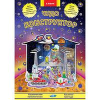 Интерактивная книга Конструктор Елвик Космические приключения Книга-игра