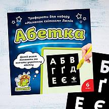 Трафареты Абетка для Рисуй светом ТМ Люмик, фото 2