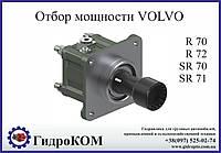 Коробка отбора мощности  VOLVO (Вольво) R, SR,