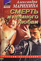 """Александра Маринина """"Смерть и немного любви"""".  Детектив, фото 1"""