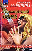 """Александра Маринина """"Посмертный образ"""".  Детектив, фото 1"""