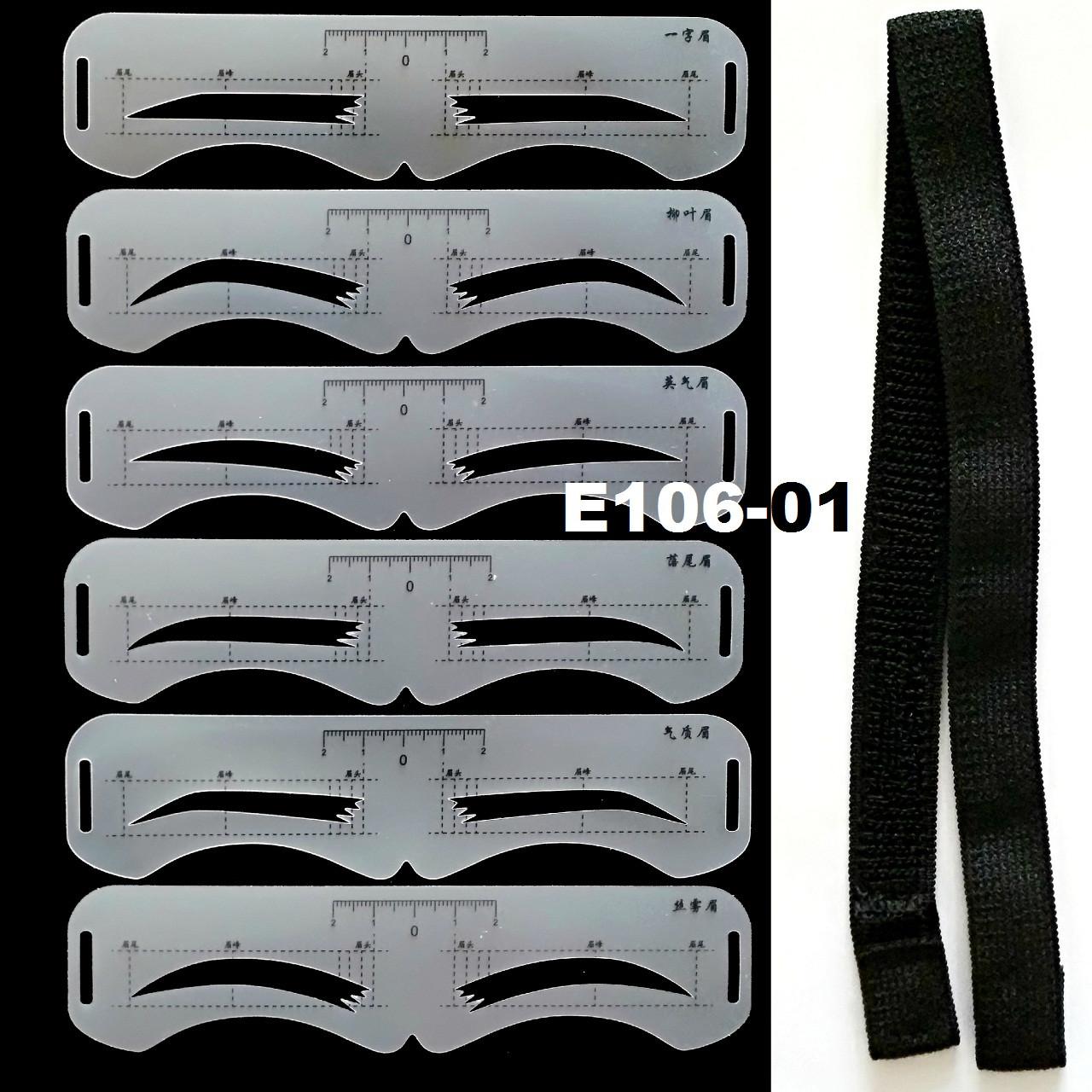 Набор двойных трафаретов для бровей с резинкой 6 форм (4 вида)