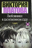 """Виктория Платова """"Любовники в заснеженном саду. Книга 1"""".  Детектив, фото 1"""