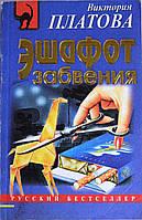 """Виктория Платова """"Эшафот забвения"""".  Детектив, фото 1"""