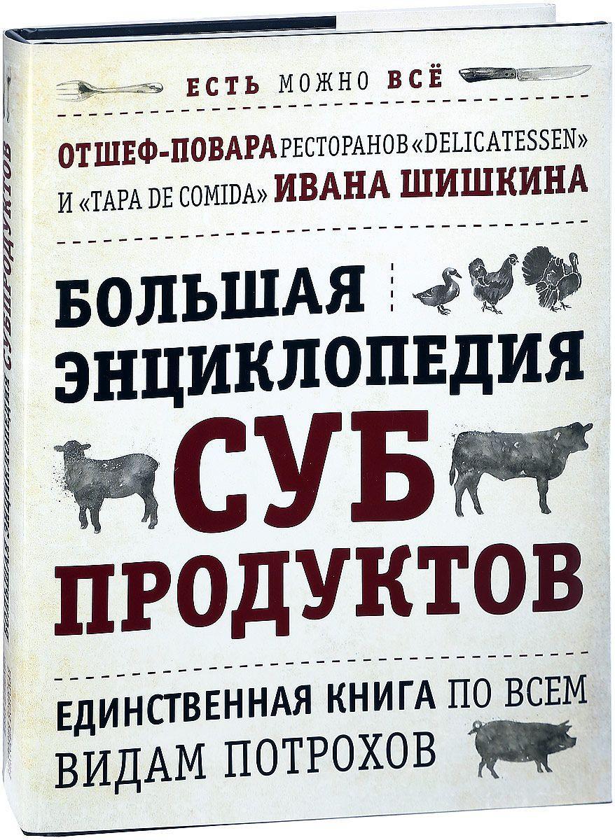 Велика енциклопедія субпродуктів. Шишкін Іван, Боярська Вікторія