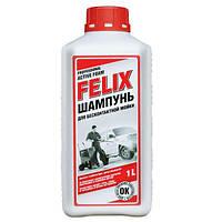 Автошампунь  Felix для бесконтактной мойки 1л