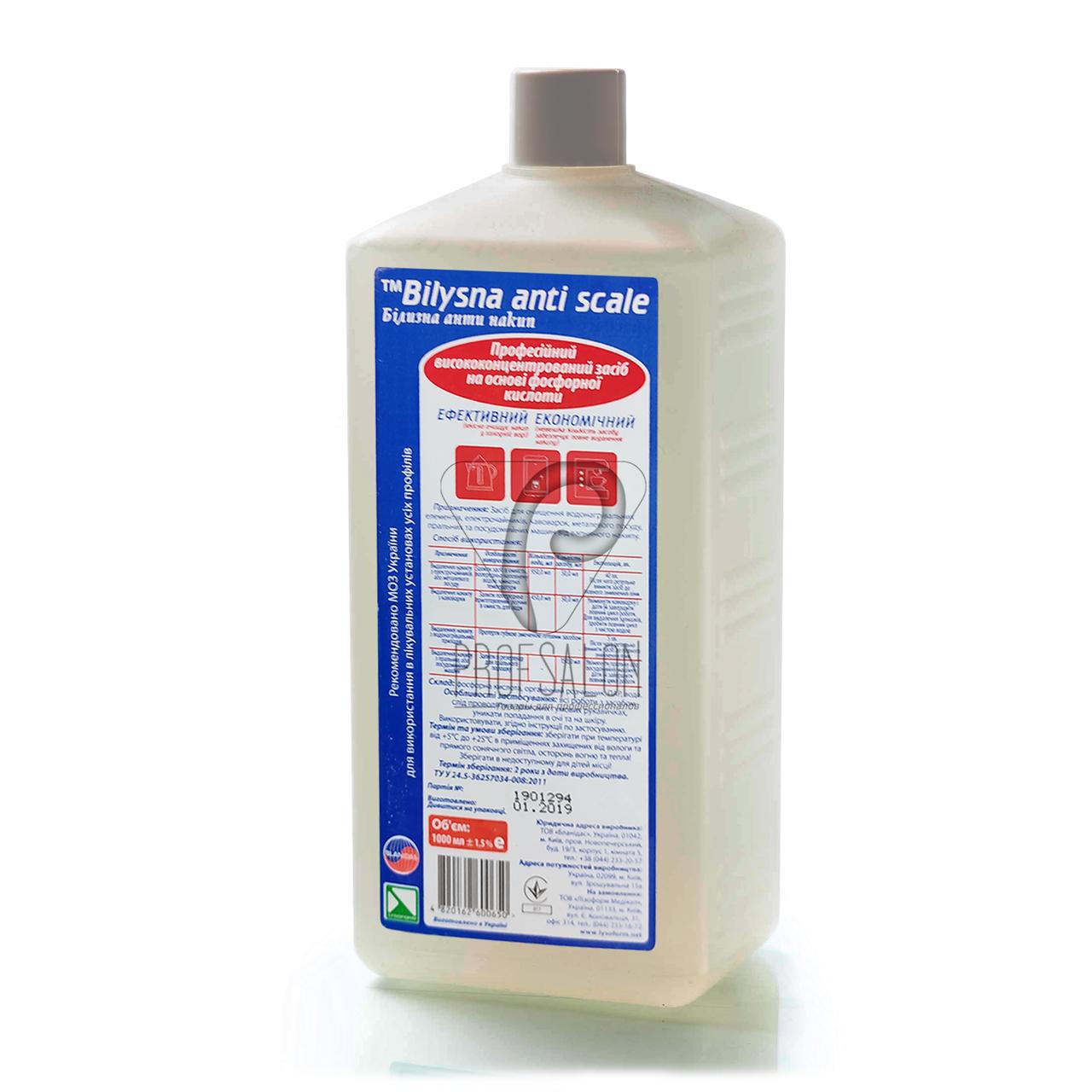 Чистящее средство Белизна Анти Накипь 1000 мл для очистки от накипи