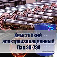 Лак ЭП-730 по металлу для защиты в условиях повышенной влажности, температуры, воздействия щелочи и химии.