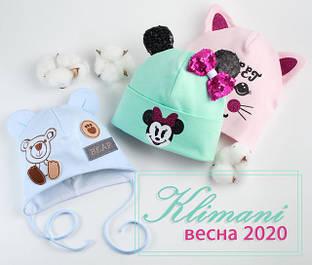 Демисезонные шапки для детей. Klimani