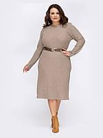 Песочное платье большой размер повседневное 44-46 48-50 52-54