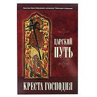 Царский путь Креста Господня, вводящий в Жизнь Вечную. Свт. Иоанн Максимович