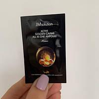 Сыворотка 3 в 1 с экстрактом икры и золотом JM Solution Active Golden Caviar All In One Ampoule 2ml