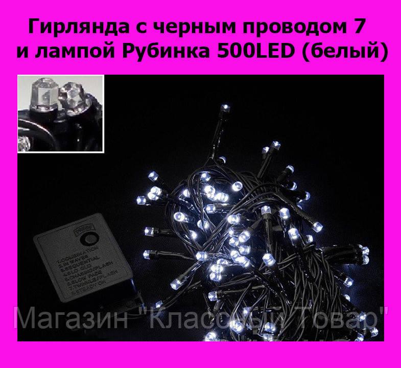 Sale! Гирлянда с черным проводом 7 и лампой Рубинка 500LED (белый)