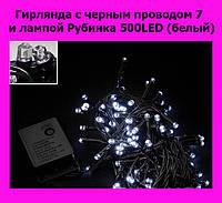 Sale! Гирлянда с черным проводом 7 и лампой Рубинка 500LED (белый), фото 1
