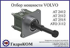 Коробка отбора мощности  VOLVO (Вольво) AT, ATO