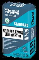 Клеевая смесь для плитки ПП-09 STANDARD, 25кг