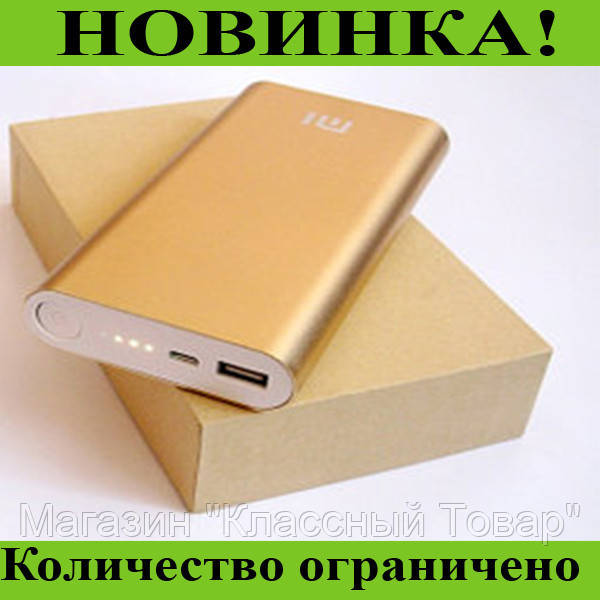 Sale! Mi 20800 mAh Power Bank!Розница и Опт