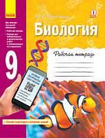 Задорожний К.Н. Биология. 9 класс: рабочая тетрадь, фото 1