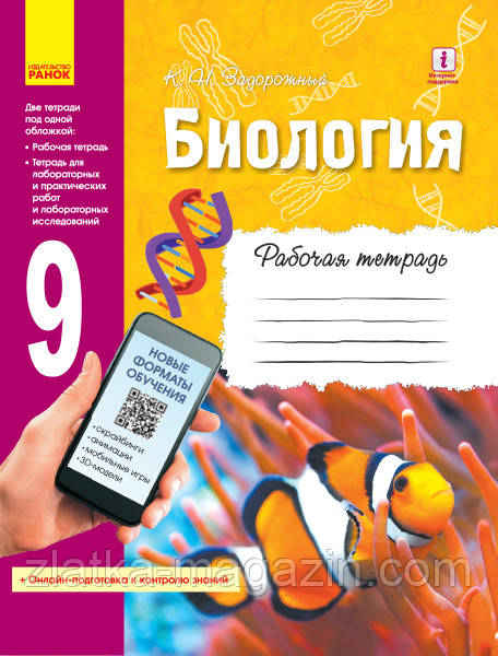 Задорожний К.Н. Биология. 9 класс: рабочая тетрадь