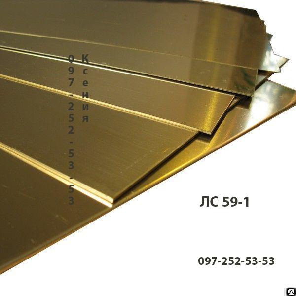 Лист латунный ЛС59-1 0,8-80 мм