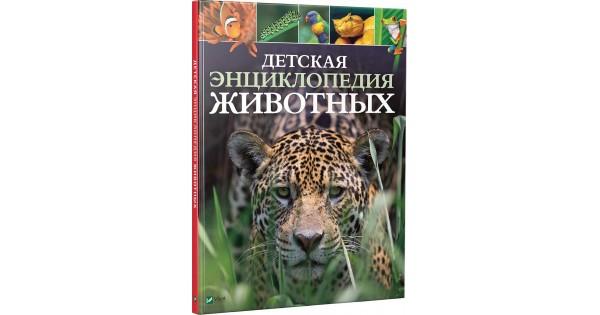 Большой выбор развивающей детской литературы в Украине