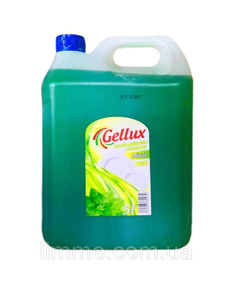 Рідина для миття посуду з приємними нотками мяти Gellux Minze (зелений) 5 л.