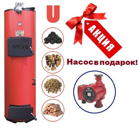 Котел универсальный длительного горения Swag 50U мощностью 50 кВт
