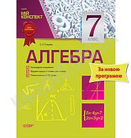 Мій конспект Алгебра 7 клас Нова програма Авт: Старова О. Вид-во: Основа