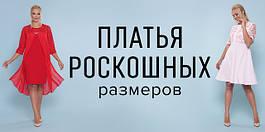 Платья женские БАТАЛЬНЫХ РАЗМЕРОВ