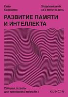 Книга Развитие памяти и интеллекта 1. Автор - Рюта Кавашима (МИФ)