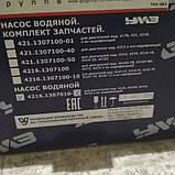 Помпа ( водяной насос ) УМЗ Evotech 2.7 A274 4216-1307010-06, фото 5