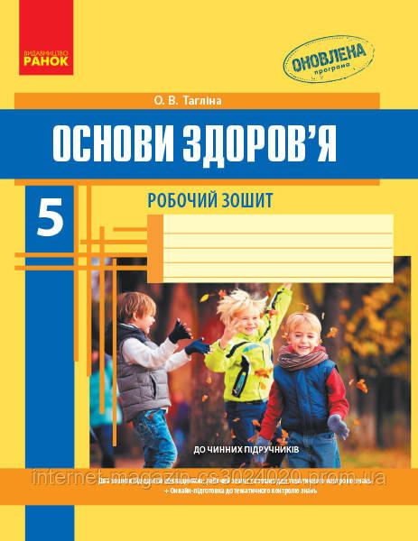 ОСНОВИ ЗДОРОВ`Я  5 клас. Робочий зошит (укр.) + додаток. НОВА ПРОГРАМА. Тагліна О. В.