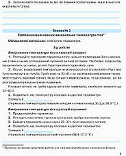 ОСНОВИ ЗДОРОВ`Я  5 клас. Робочий зошит (укр.) + додаток. НОВА ПРОГРАМА. Тагліна О. В., фото 2