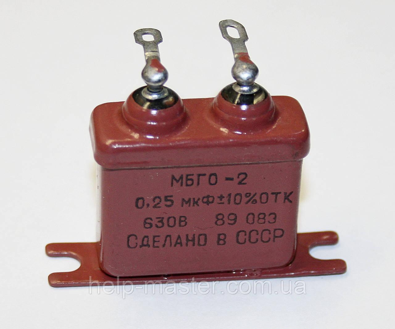 Конденсатор МБГО-2 0,25 мкф 630В