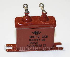 Конденсатор ОМБГ-2 0,5мкф. 200В