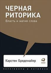 Книга Чорна риторика. Автор - Карстен Бредемайер (Альпіна)