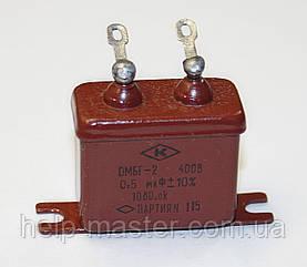 Конденсатор ОМБГ-2 0,5 мкф. 400В