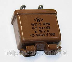 Конденсатор ОМБГ-3 0,5мкф. 400В