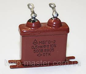 Конденсатор МБГО-2 0,5мкф. 500В