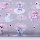 """Лоскут ткани """"Лебеди и пони"""" на сером фоне №2337а, размер 31*78 см, фото 2"""