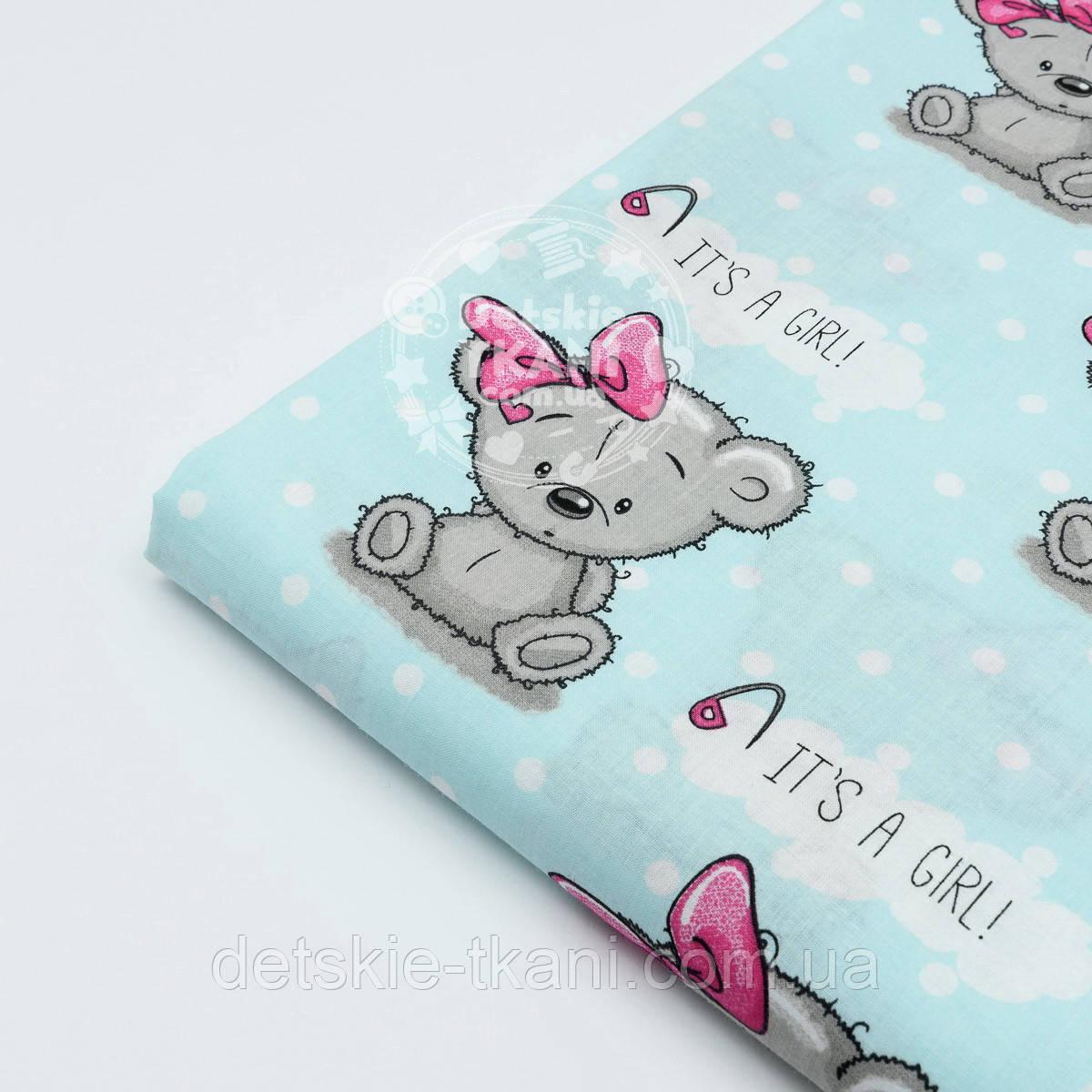 "Лоскут ткани ""Мишки Girl с малиновым бантиком"" на бирюзовом фоне (1595а), размер 36*80 см"