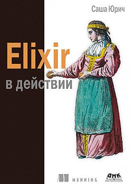 Elixir в действии. Юрич С.