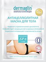 Антицеллюлитная маска для тела 100 г Dermaglin