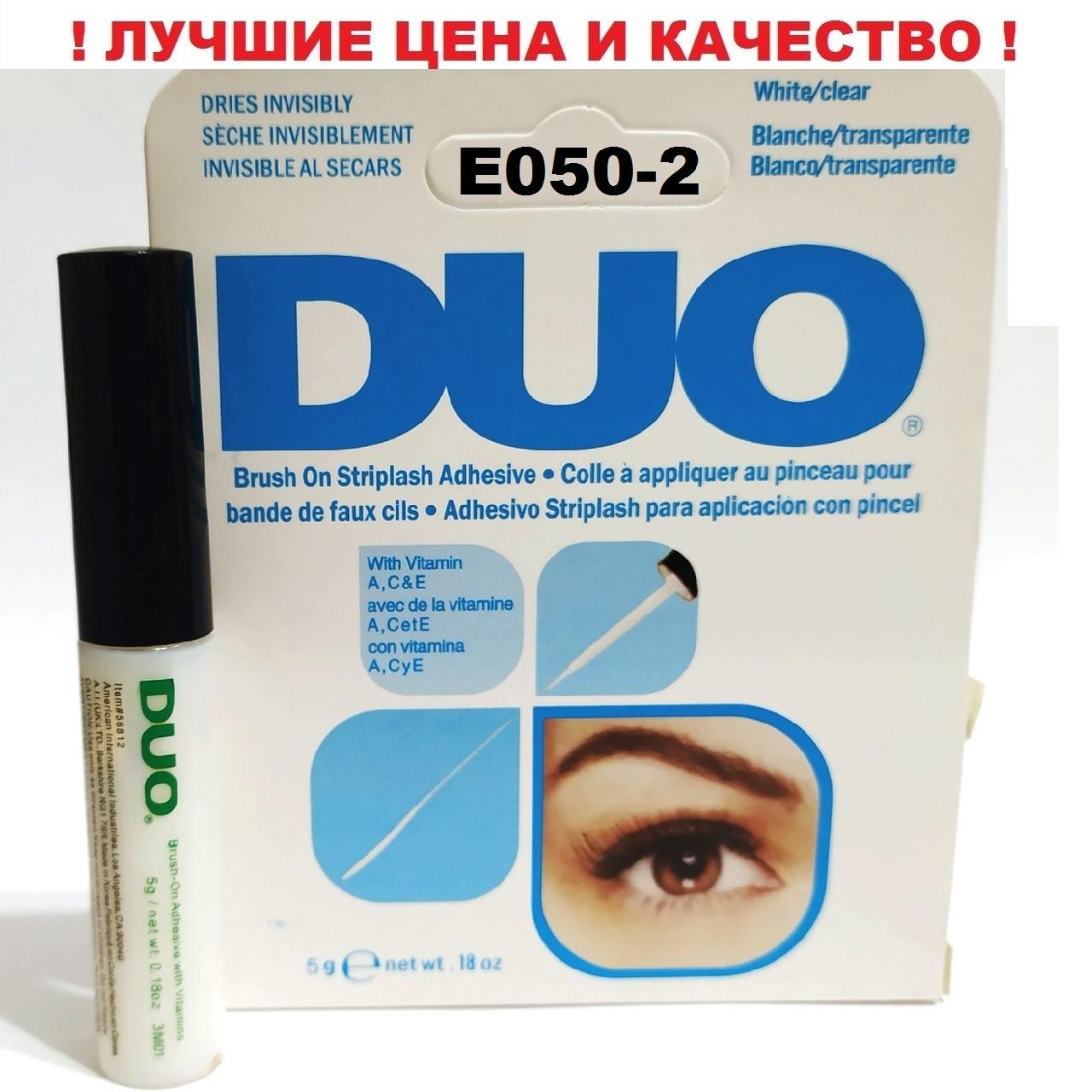 Клей для ресниц DUO с витаминами 5 грамм Белый