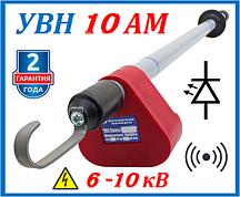Указатель напряжения 6-10 кВ УВН  Поиск-10АМ