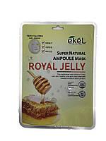 Маска тканевая Ekel Super Natural Ampoule ROYAL JELLY с экстрактом  пчелиного маточного молочка 25 мл