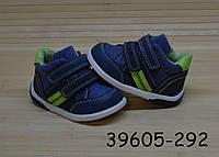 Детские демисезонные ботинки размеры 18 - 23