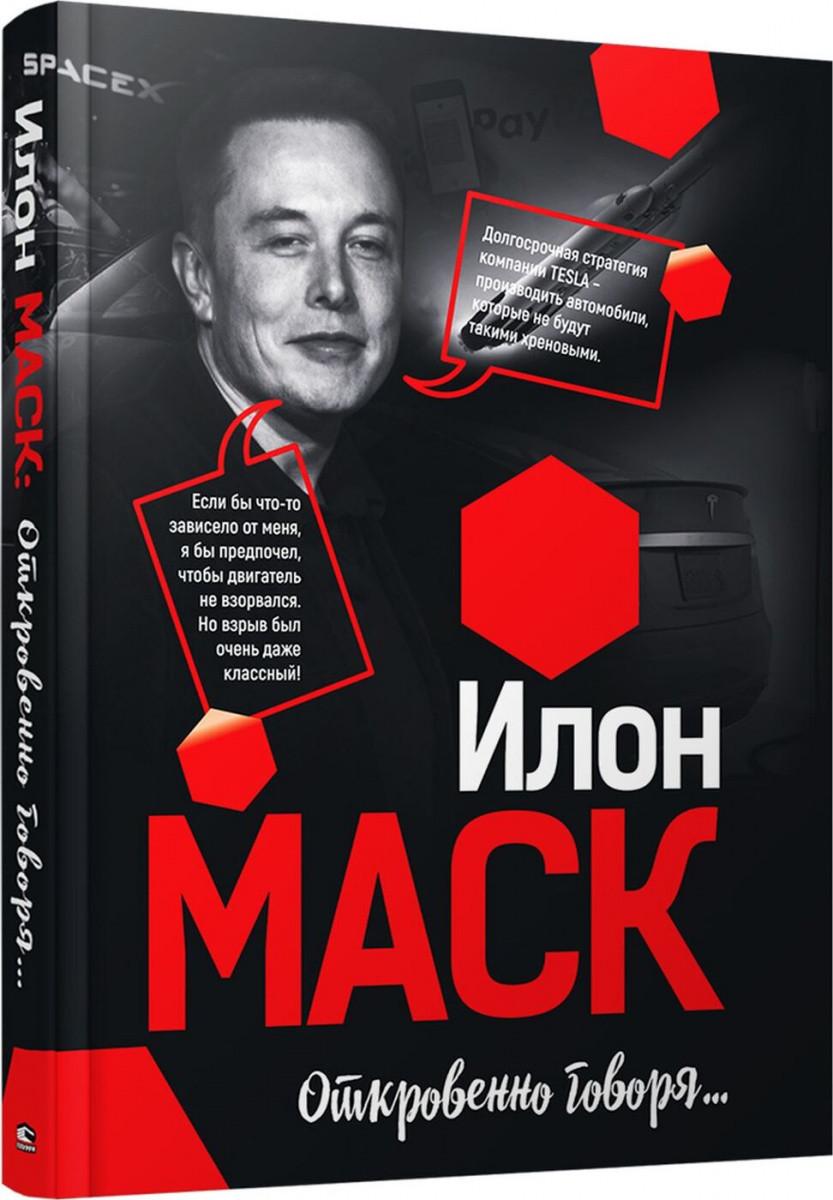 Илон Маск: Откровенно говоря...