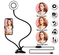 Мини Набор блогера: светодиодное кольцо 9см + держатель прищепка + крепеж для смартфона